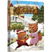 小狐狸买手套(新版本,手绘精美插图)