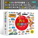 汽车嘟嘟嘟系列珍藏版(平装10册)