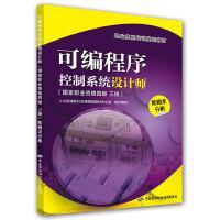 可编程序控制系统设计师(国家职业资格四级 三级)(欧姆龙分册) 人力资源和社会保障部教材办公室组织写 中国劳动社会保障