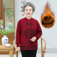 中老年女装秋装毛衣女冬季长袖上衣针织衫妈妈老奶奶开衫大码外套 加绒 L 适合90-100斤