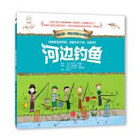 我的第一套生存能力训练书:河边钓鱼