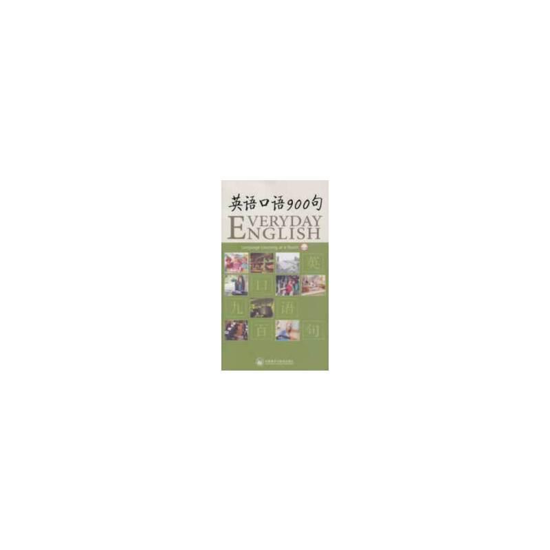 英语口语900句(配光盘)(外研社点读书)