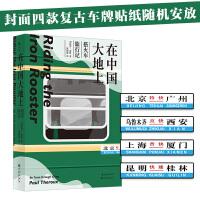 """在中国大地上:搭火车旅行记( """" 现代旅行文学教父 """" 保罗 ・ 索鲁经典之作)"""