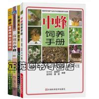 4本 图说蜜蜂养殖关键技术+高效养中蜂+实用养蜂新技术+中蜂科学饲养技术手册 中蜂蜜蜂养殖技术书籍 中华蜂土蜂中蜂饲养