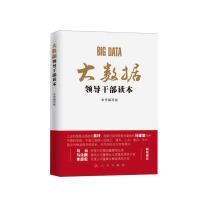 【人民出版社】大数据领导干部读本