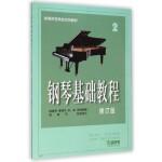 钢琴基础教程2(修订版)-高等师范院校试用教材