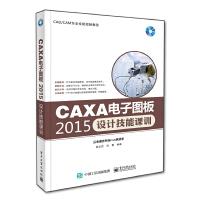 CAXA电子图板2015设计技能课训