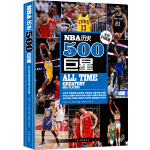 NBA历史500巨星:全新升级版