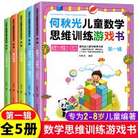 何秋光儿童数学思维训练游戏书5册(第一辑)阶梯数学3-8岁逻辑思维 幼儿数学启蒙幼儿园教材趣味数学游戏书 幼小衔接书籍益