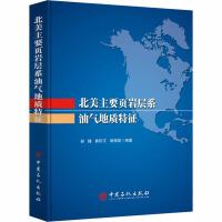 北美主要页岩层系油气地质特征 中国石化出版社