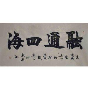中国书协会员,河南书协会员晏志方36【融通四海】