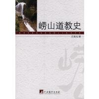 崂山道教史
