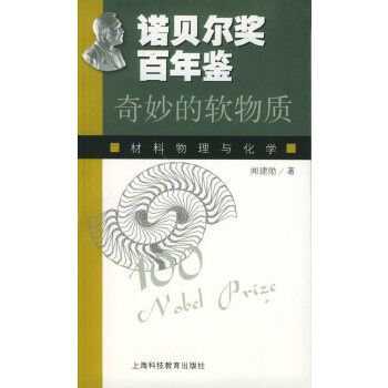 诺贝尔奖百年鉴-奇妙的软物质:材料物理与化学