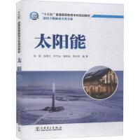 太阳能 中国电力出版社
