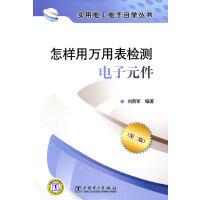 实用电工电子自学丛书 怎样用万用表检测电子元件(第二版)