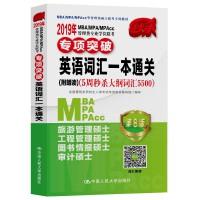 2019年MBA/MPA/MPAcc管理类专业学位联考专项突破 英语词汇一本通关(附朗读)(5周秒杀