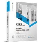2020年 一级注册建筑师考试教材(第十五版) 1 设计前期 场地与建筑设计(知识)
