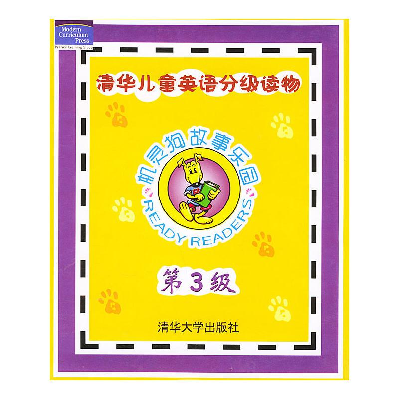清华儿童英语分级读物——机灵狗故事乐园(第3级)(配两张CD+家长手册)