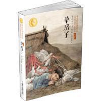 草房子 中国少年儿童新闻出版总社(中国少年儿童出版社)