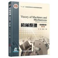 正版教材 机械原理 英汉双语 第2版 教材系列书籍 张颖 张春林 机械工业出版社