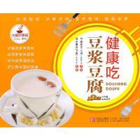 中国好味道系列:豆浆豆腐健康吃