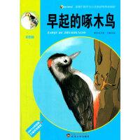 震撼中国学生心灵的动物传奇阅读--早起的啄木鸟(四色印刷) 孟凡丽 武汉大学出版社