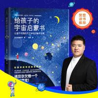 给孩子的宇宙启蒙书(樊登读书、凯叔讲故事、李淼推荐)