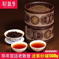 新益号 普洱茶散茶 宫廷普洱茶熟茶 散茶 茶叶500g 陈年 普洱散茶