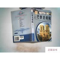 【二手旧书8成新】巴黎圣母院