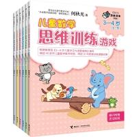何秋光儿童数学思维训练游戏3―7岁套装(全六册)