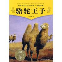 动物小说大王沈石溪 品藏书系:骆驼王子 沈石溪 浙江少年儿童出版社