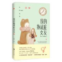 【二手旧书8成新】我的拖延症女友 阿牧,白马时光 出品 9787550010864 百花洲文艺出版社