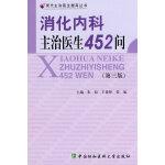 消化内科主治医生452问(第三版)