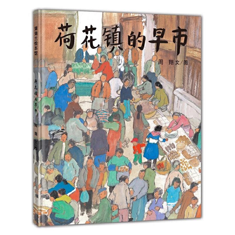 """荷花镇的早市(2018版 丰子恺儿童图画书奖""""优秀儿童图画书奖"""") 新版语文教材必读书目,教师指定书单。""""这是一本具有中国风格的绘本,它是中国绘本的优美开端。""""——著名儿童文学作家 曹文轩"""