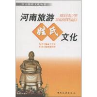 【旧书二手书9成新】 河南旅游姓氏文化 9787503231223 中国旅游出版社