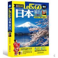 日本旅行Let's Go日本旅游书日本自助游书籍 孤独星球日本旅游攻略书日本自驾游地图畅游日本国外旅游书东京旅游地图世