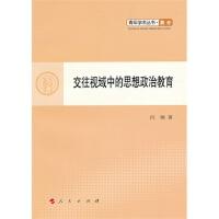 【人民出版社】 交往视域中的思想政治教育―青年学术丛书 教育