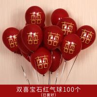 结婚装饰品爱心形气球石榴红色婚庆婚礼生日派对浪漫房间布置场景 宝石红印喜字 100个装