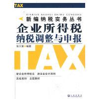 新编纳税实务 企业所得税纳税调整与申报