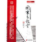 南方周末记者文集:国家与教堂.21世纪初十年的中国映像(货号:D1) 章敬平 9787549102068 广东南方日报