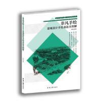 非凡手绘――景观设计手绘表达全图解 李磊 东华大学出版社