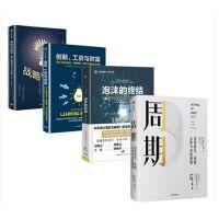 四本书读懂战略周期 套装共4册 周期+泡沫的终结+创新、工资与财富+战略与套利 中信出版社图书CITIC