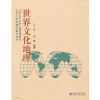 世界文化地理(第2版)