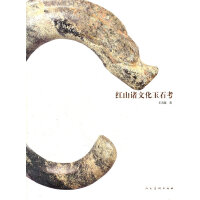 【二手书9成新】 红山诸文化玉石考(精) 王青路 9787102045672