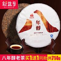 买1送1 新益号普洱茶饼 云南普洱茶熟茶 陈年普洱八年醇普洱茶叶