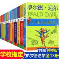 罗尔德达尔全套作品典藏13册全套儿童书籍9-12岁小学生课外书了不起的狐狸爸爸 女巫 查理和巧克力工厂好心眼儿巨人亨利休