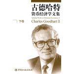 古德哈特货币经济学文集(下卷)