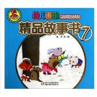 中少大低幼红袋鼠书系 幼儿画报精品故事书(7)