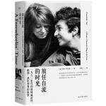 放任自流的时光 (群星闪耀的一九六�年代,苏西・罗托洛和鲍勃・迪伦的故事,艺术圣地纽约格林威治村。修订增补完整版。)