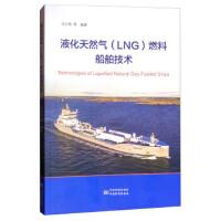 ZJ-液化天然气(LNG)燃料船舶技术 中国质检出版社,中国标准出版社 9787506687027